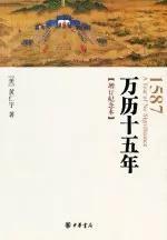 2006年,徐卫东策划、出版新版《万历十五年》。
