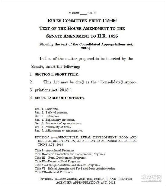草案封面 图自国会众议院官网