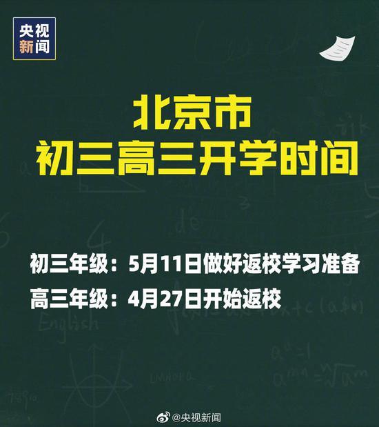 北京公布开学时间图片