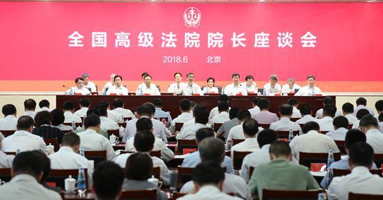 全国高级法院院长座谈会现场 中华人民共和国最高人民法院网站 图