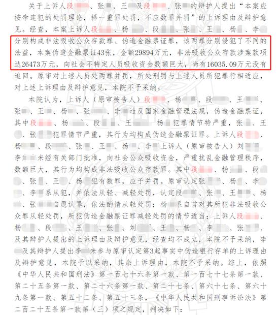判决书显示,滨州中院查明,该案共伪造存到43张,尚有1.6亿余元未追回。中国裁判文书网 截图