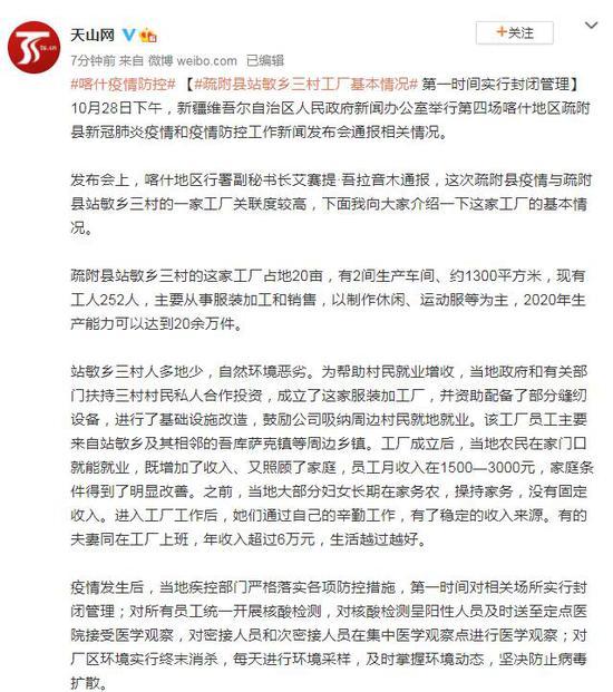 新疆发布会介绍疏附县站敏乡三村工厂基本情况 第一时间实行封闭管理图片