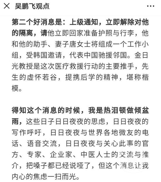 李跃华被邀请去韩国抗疫?本人回应:是自媒体说的,我不去了图片