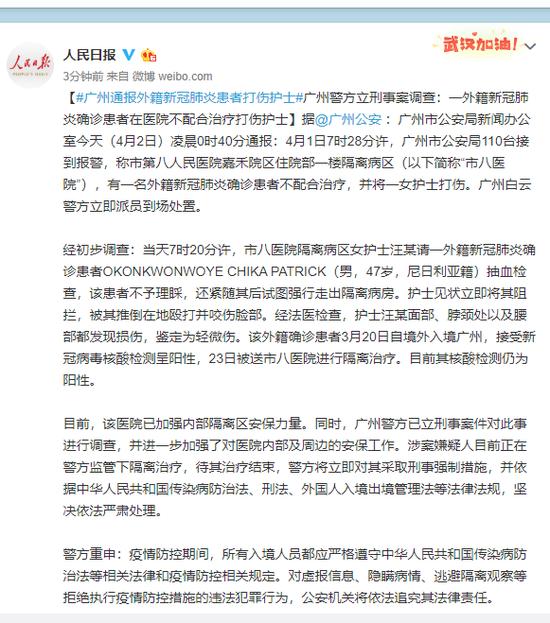 广州通报外籍新冠肺炎患者打伤护士:已立刑事案件调查图片