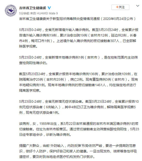 [高德招商]时吉林省新增本地确诊病例高德招商图片