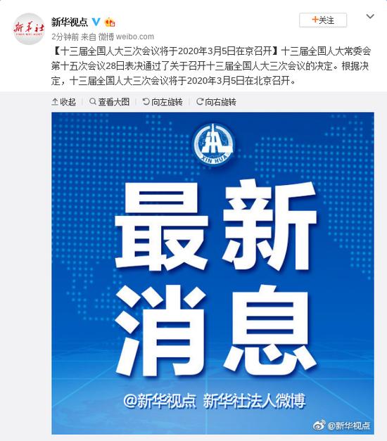 十三届全国人大三次会议将于2020年3月5日在京召开图片