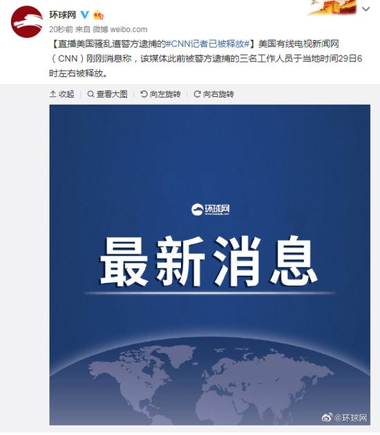《【华宇娱乐首页】直播美国骚乱遭警方逮捕的CNN记者已被释放》