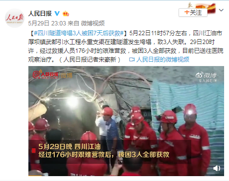 摩鑫登录四川隧道摩鑫登录垮塌3人被困7天后获救图片