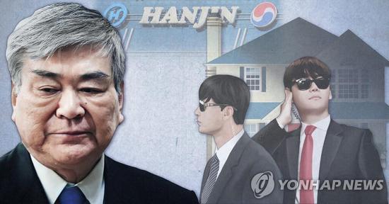 韩进集团会长麻烦缠身 因涉嫌挪用公款被传唤
