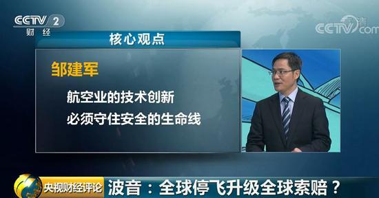 国内航企向波音索赔 专家:中国要加快研制大飞机