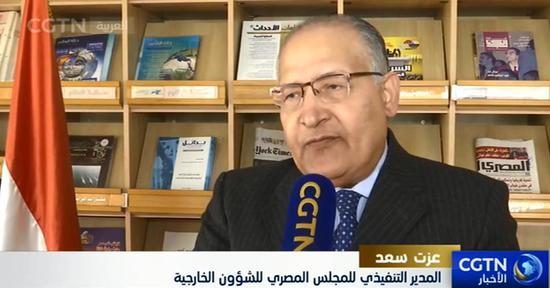 △埃及外交事宜委员会主任伊扎特·萨阿德经受CGTN阿语频道记者采访