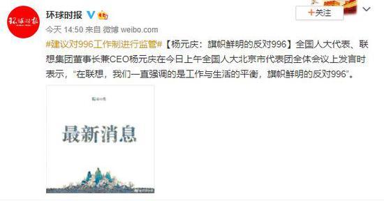 全国人大代表杨元庆:旗帜鲜明的反对996图片