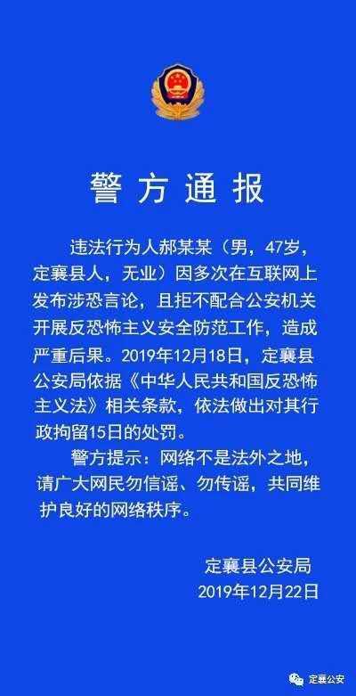 定襄县公安局的警情通报。网页截图