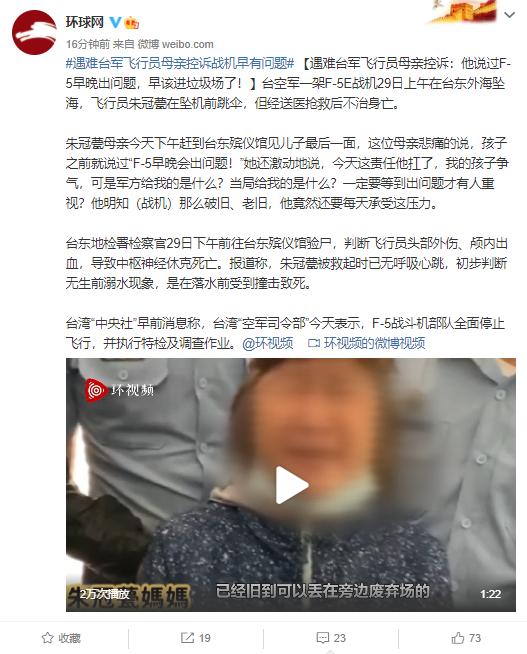 遇难台军飞行员母亲控诉:他说过F-5早晚出问题 早该进垃圾场了!图片