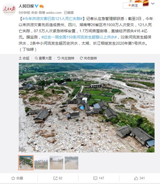 摩天代理:年洪摩天代理涝灾害已致121人死亡图片
