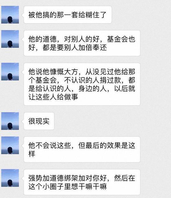 陶崇园跟朋友的微信聊天记录截图。 受访者供图