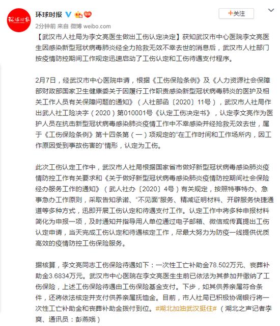 武汉市人社局为李文亮医生做出工伤认定决定