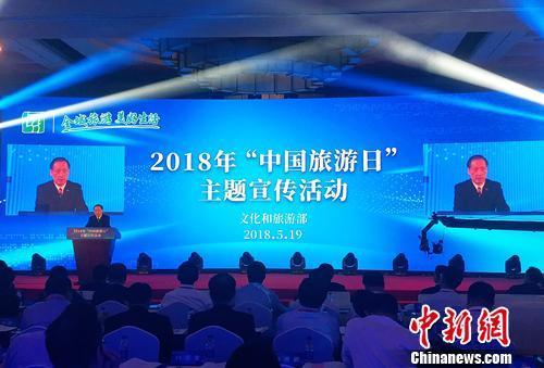 """2018年""""中国旅游日""""主题宣传活动5月19日在北京举行。中新网记者 李金磊 摄"""