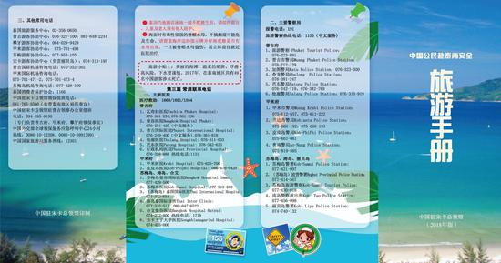 2018年版《中国公民赴泰南安全旅游手册》。来源:取自中国驻泰国宋卡总领馆网站