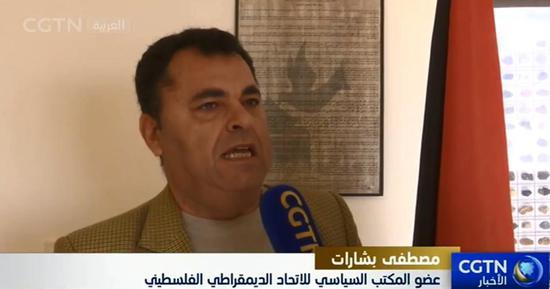△巴勒斯坦***联盟政治局委员穆斯塔法•芭莎拉特经受CGTN阿语频道记者采访
