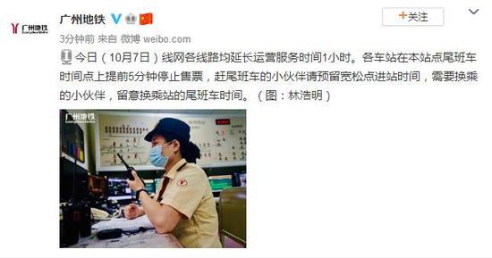 华美平台:铁各线路均延长运营服务华美平台时图片