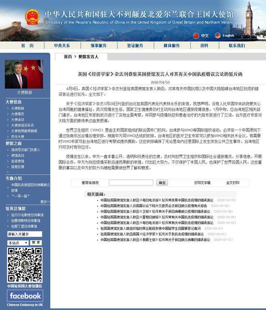 英媒刊文称中国大陆阻碍台湾地区抗疫 驻英使馆驳斥图片