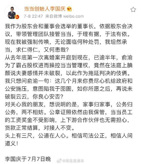 【sky平台注册】李国sky平台注册庆回应被行图片