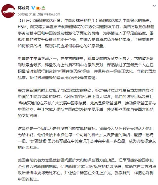 环球时报社评:给新疆棉花正名 中国反抹黑的抓手图片