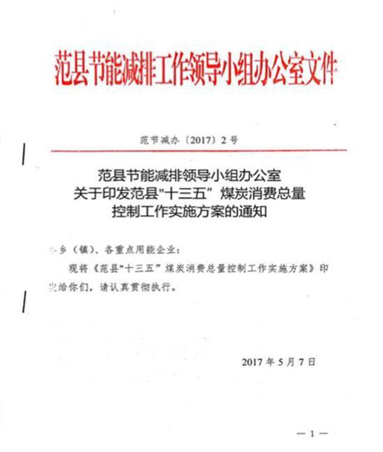 范县方案印发日期为2017年5月7日