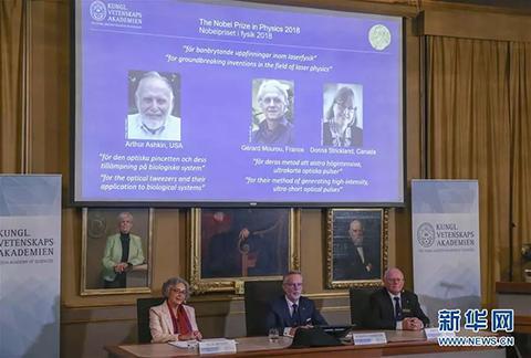 ▲10月2日,瑞典皇傢科學院公佈2018年諾貝爾物理學獎獲得者。圖片來自新華社