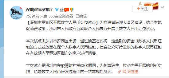 深圳市罗湖区开展数字人民币红包试点图片