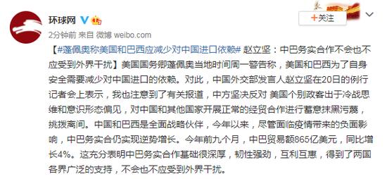 蓬佩奥称美国巴西应减少对中国进口依赖 外交部回应图片