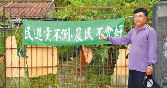 ▲台湾农民挂出标语唱衰民进党。(《中时电子报》)