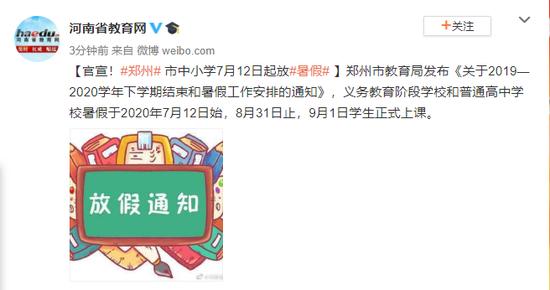 郑州市中小学7月12日起放暑假图片