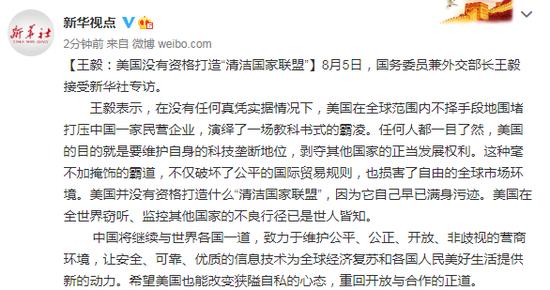 """王毅:美国没有资格打造""""清洁国家联盟"""""""