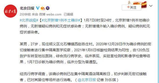 北京新增1例本土确诊 初步判断无密切接触者图片
