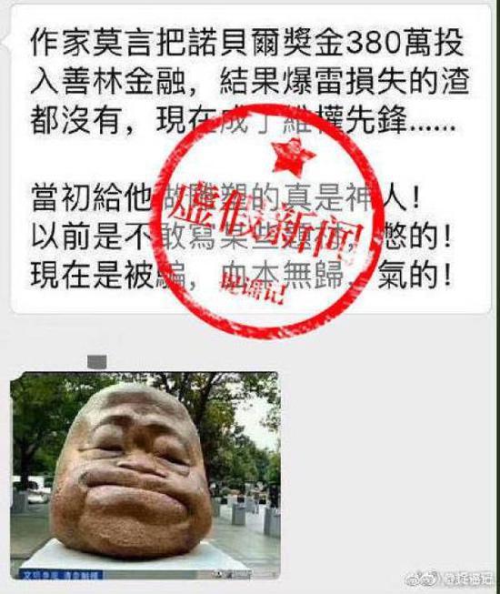 新浪微博的官方辟谣账号也进行了辟谣