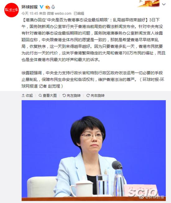 中央是否为香港事态设定最后期限?港澳办回应