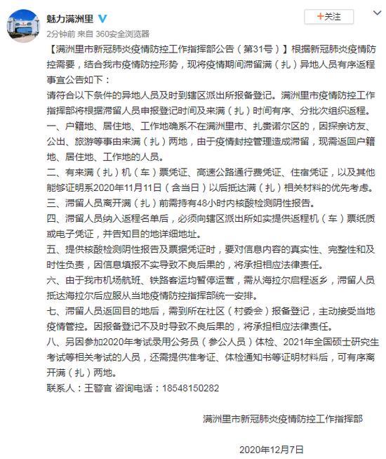 满洲里市:根据滞留人员申报登记时间及来满洲里(扎赉诺尔区)时间有序、分批次组织返程图片