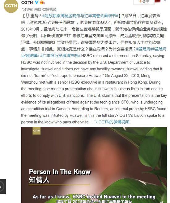 「杏悦」揭秘孟晚舟与汇丰高管会杏悦面细节图片