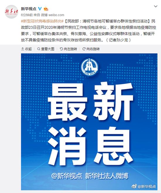 民政部:清明节各地可暂缓举办群体性祭扫活动图片