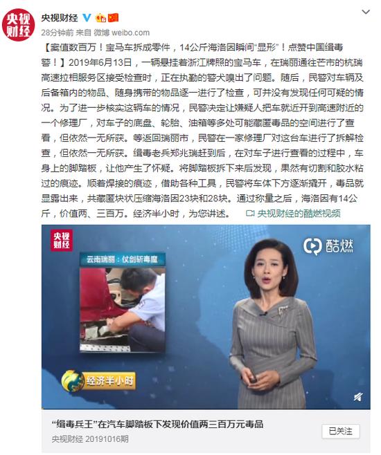 """宝马车拆成零件 14公斤海洛因瞬间""""显形"""""""