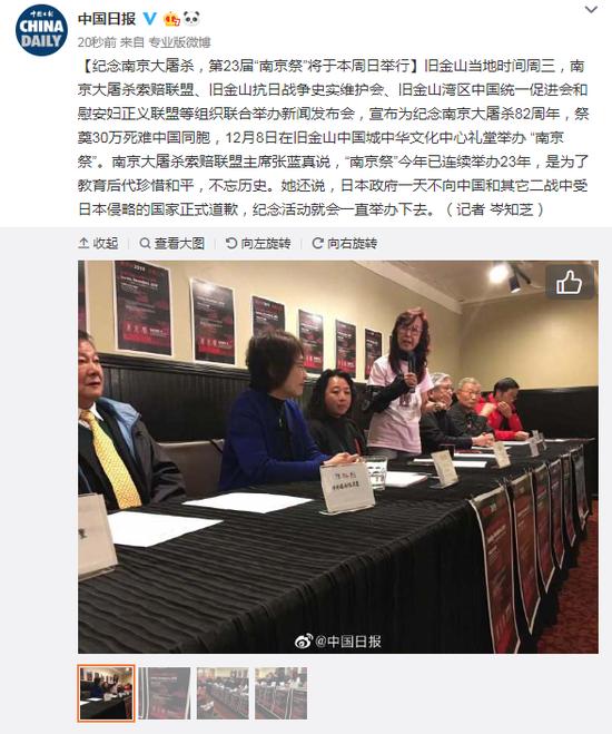 """纪念南京大屠杀 """"南京祭""""8日在旧金山举办"""