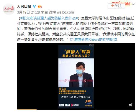 张文宏谈普通人能为防输入做什么图片