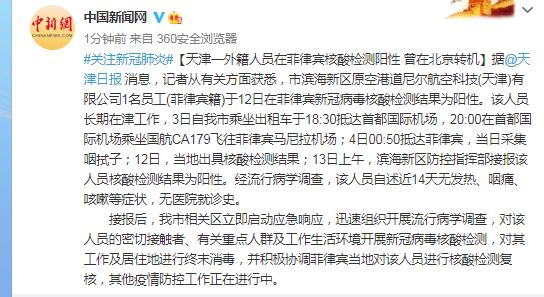天津一外籍人员在菲律宾核酸检测阳性 曾在北京转机