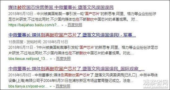 5月份,一些自媒体文章曾让尹志尧不堪其扰,被迫回击