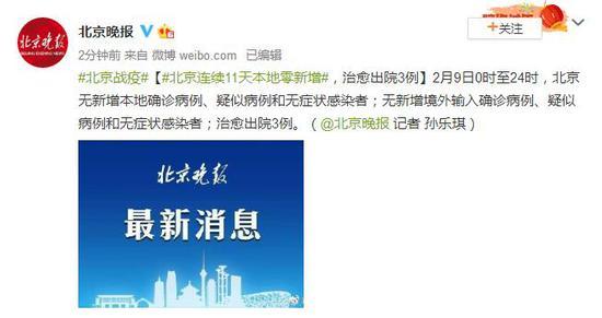 北京连续11天本地零新增 治愈出院3例图片