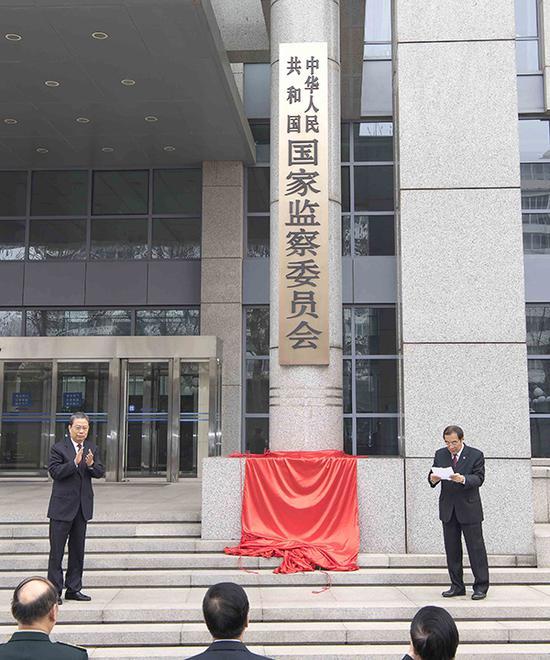 3月23日上午,中华人民共和国国家监察委员会在北京正式揭牌。新华社 图