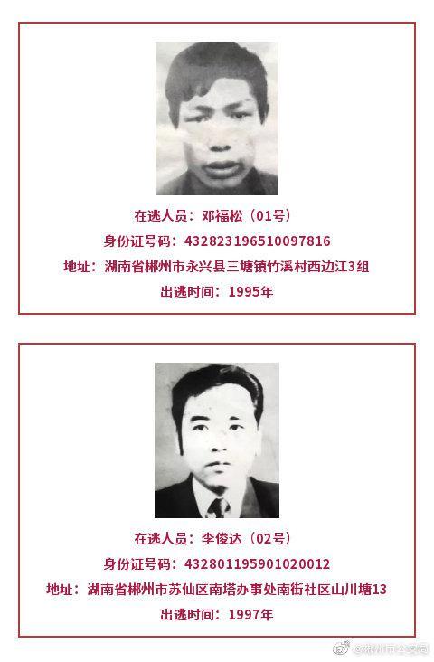 部门在押职员。郴州市公安局民圆微专