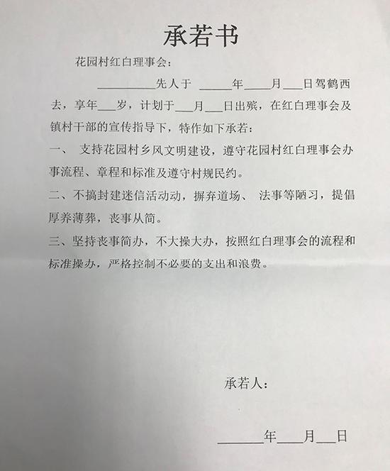 花园村村民文明殡葬承诺书。澎湃新闻记者 于亚妮 图
